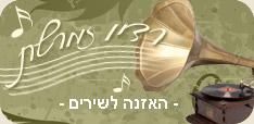 לוגו זמרשת הקלק לשמיעת השיר